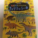 恐竜大好きっ子おすすめの恐竜の図鑑絵本!