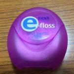 口臭の原因は虫歯と歯垢!治療とフロスが効果的!