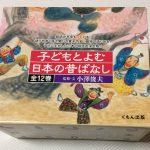 「子どもと読む日本の昔ばなし」購入!内容とレビュー