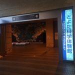 【子供とお出かけ】豊田市科学館はプラネタリウム、サイエンスショーが楽しめる!